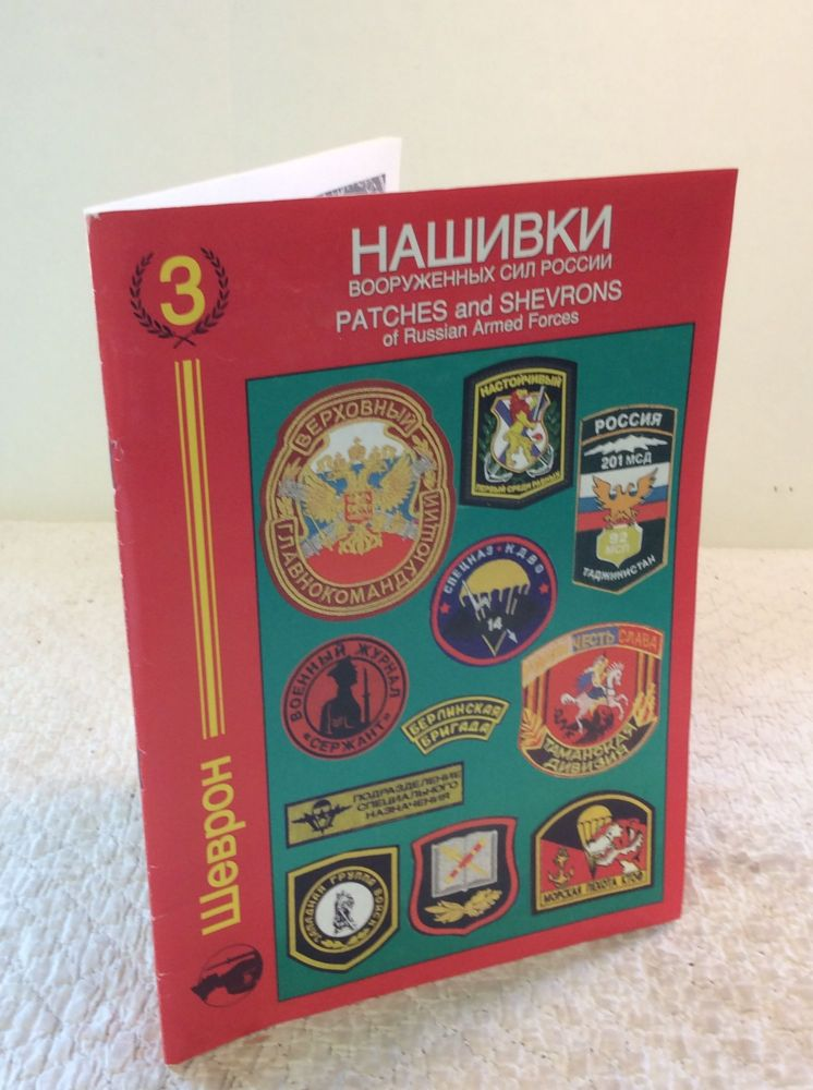 PATCHES AND SHEVRONS OF RUSSIAN ARMED FORCES